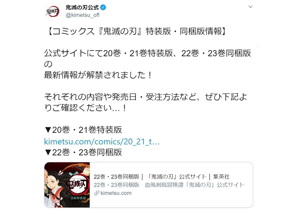 日 22 発売 鬼 刃 滅 の