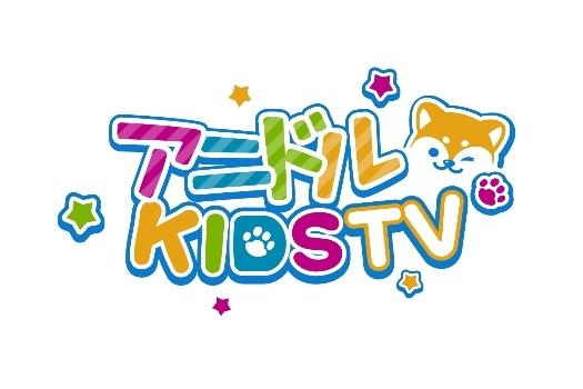声優・寺島惇太さんが出演する子供向けYouTube番組「アニドルKIDS TV」が5月12日(火)より配信開始!