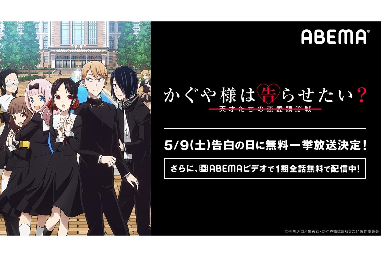 """""""告白""""にまつわるアニメ作品が5月9日に「ABEMAビデオ」で配信"""