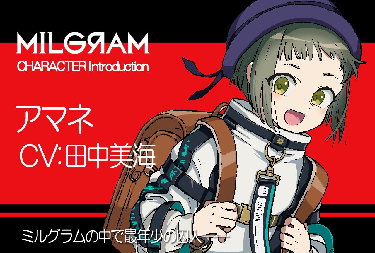 『ミルグラム』アマネ(声:田中美海)のプロフィール公開|キャラ紹介