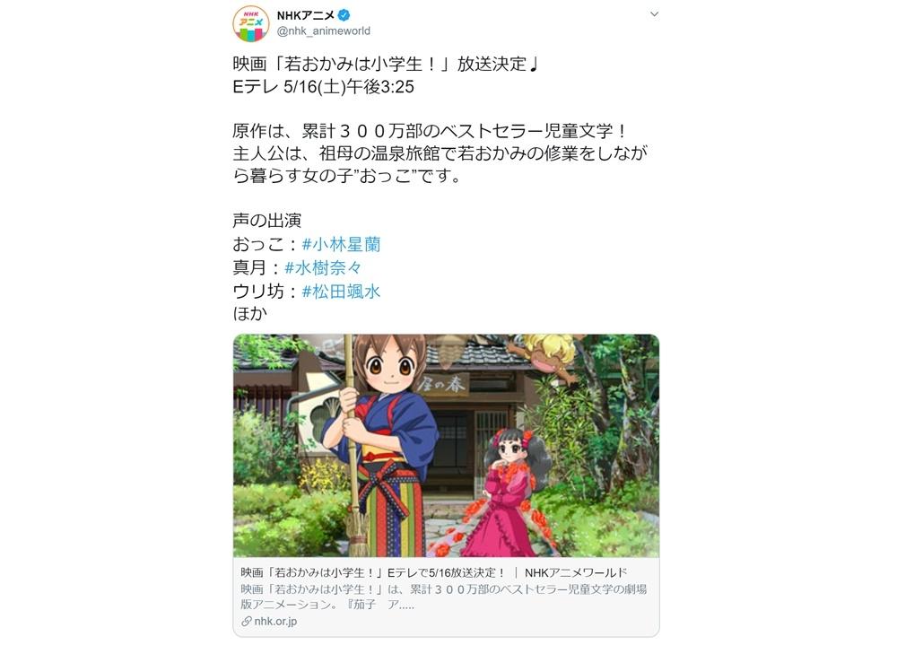 映画『若おかみは小学生!』5/16にEテレで地上波初放送!