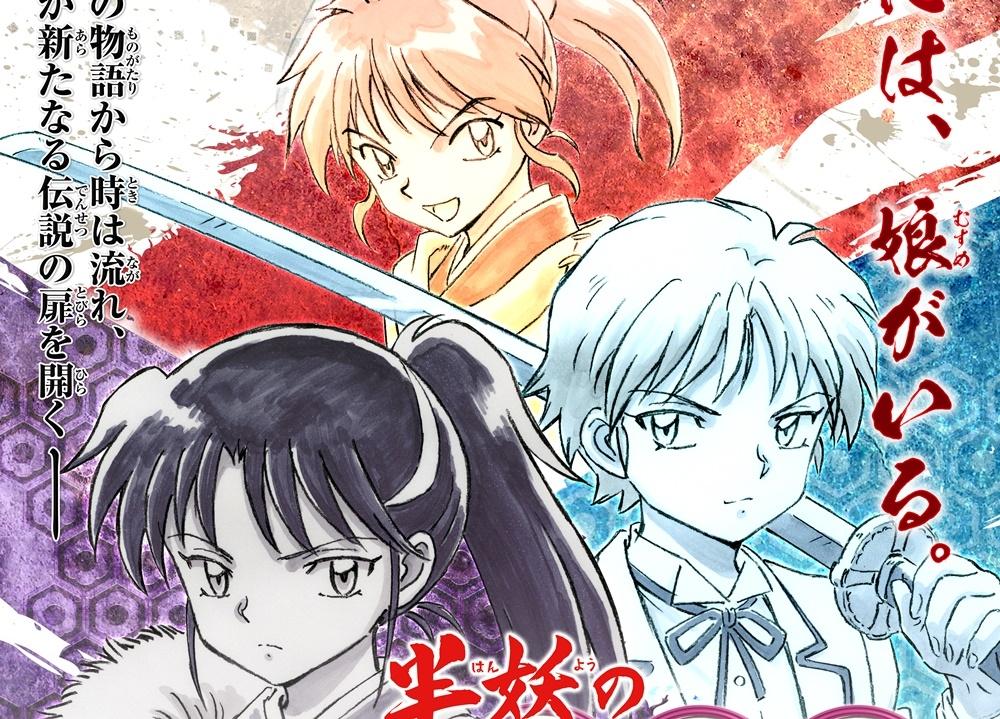 『半妖の夜叉姫』TVアニメ制作決定、放送は2020年秋予定