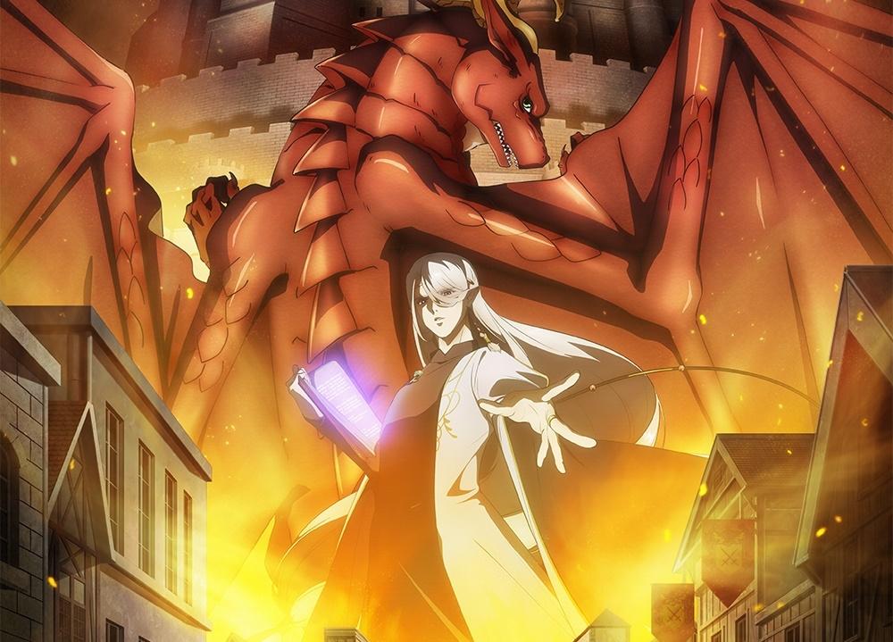 ドラゴン、家を買う。』がTVアニメ化決定! | アニメイトタイムズ