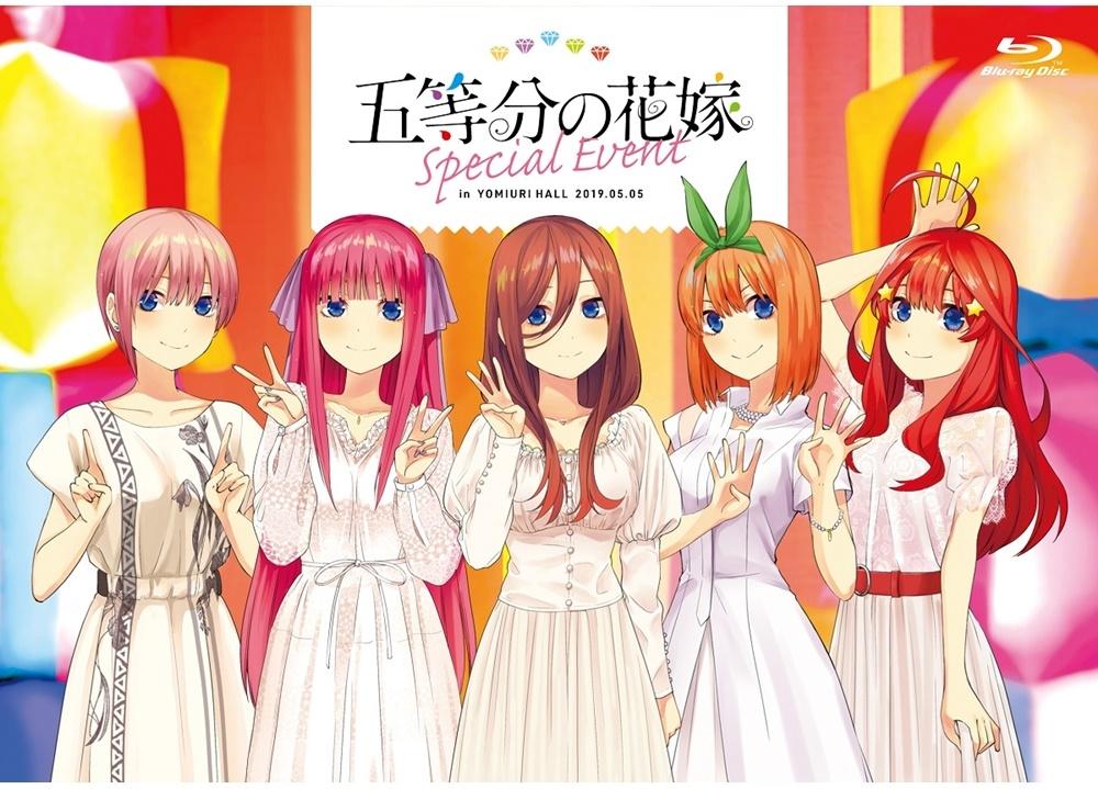 『五等分の花嫁』2019年に行われたSPイベントの映像配信が5/16より随時スタート!