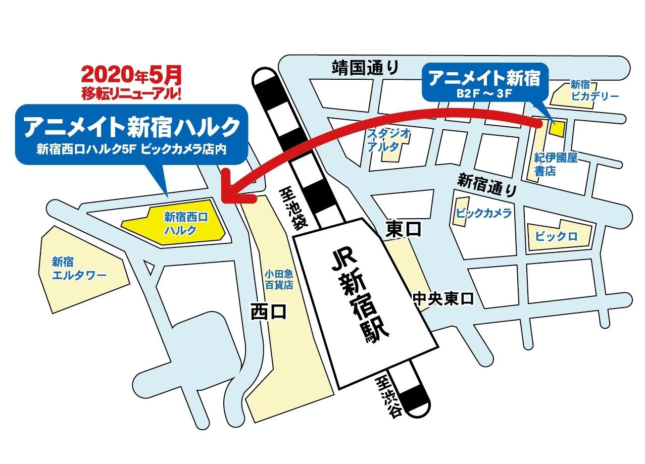 「アニメイト新宿」が新宿西口ハルクに移転リニューアル