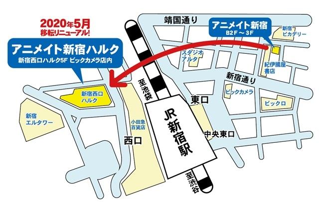 「アニメイト新宿」が新宿西口ハルクにお引越しリニューアル! 2020年5月20日(水)より仮営業がスタート