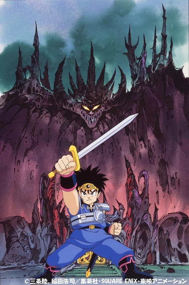 TVアニメ『ドラゴンクエスト ダイの大冒険』(1991年版)BDBOXの発売を記念して、東映アニメーション公式YoutubeチャンネルでHDリマスターされた第1話が期間限定無料配信!の画像-1