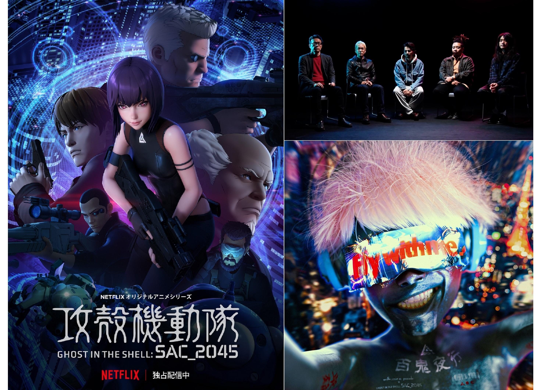 『攻殻機動隊 SAC_2045』OPテーマ「Fly with me」シングルCDリリース開始