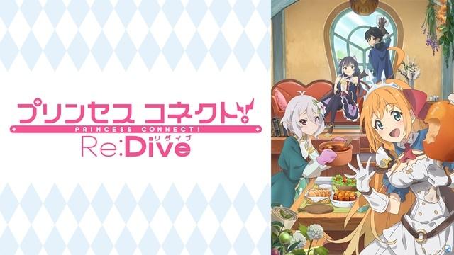 『プリンセスコネクト!Re:Dive』の感想&見どころ、レビュー募集(ネタバレあり)-5