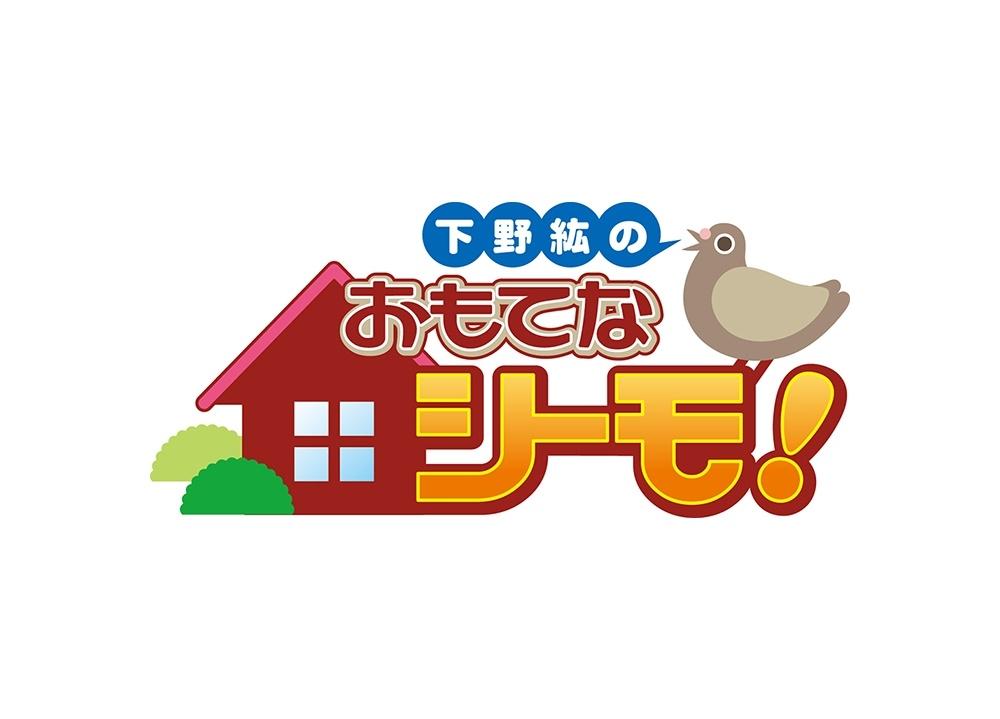 『下野紘のおもてなシーモ!』DVD第10弾のPV3本大公開!