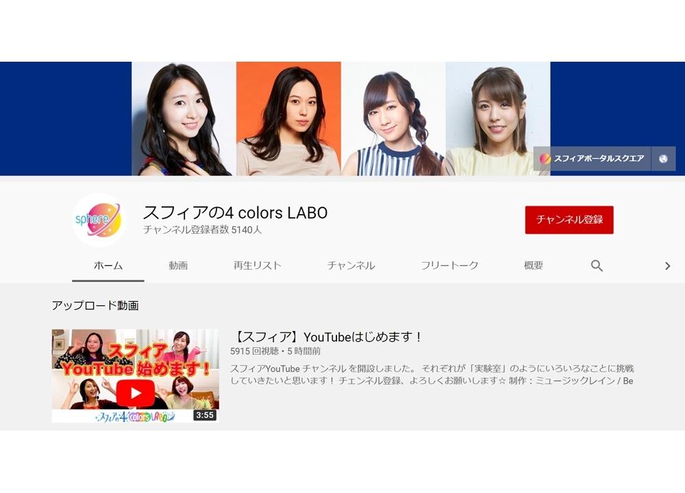 声優ユニット「スフィア」がYouTubeチャンネルを開設!