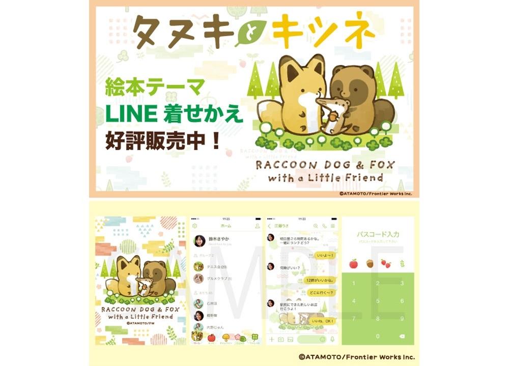 絵本『タヌキとキツネ 小さなともだち』のLINE着せかえが販売スタート!