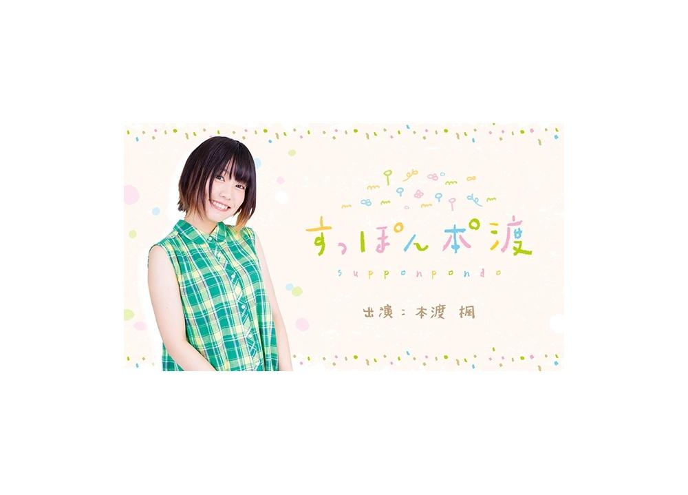 本渡楓のWEBラジオ『すっぽん本°渡』5/17よりスタート!