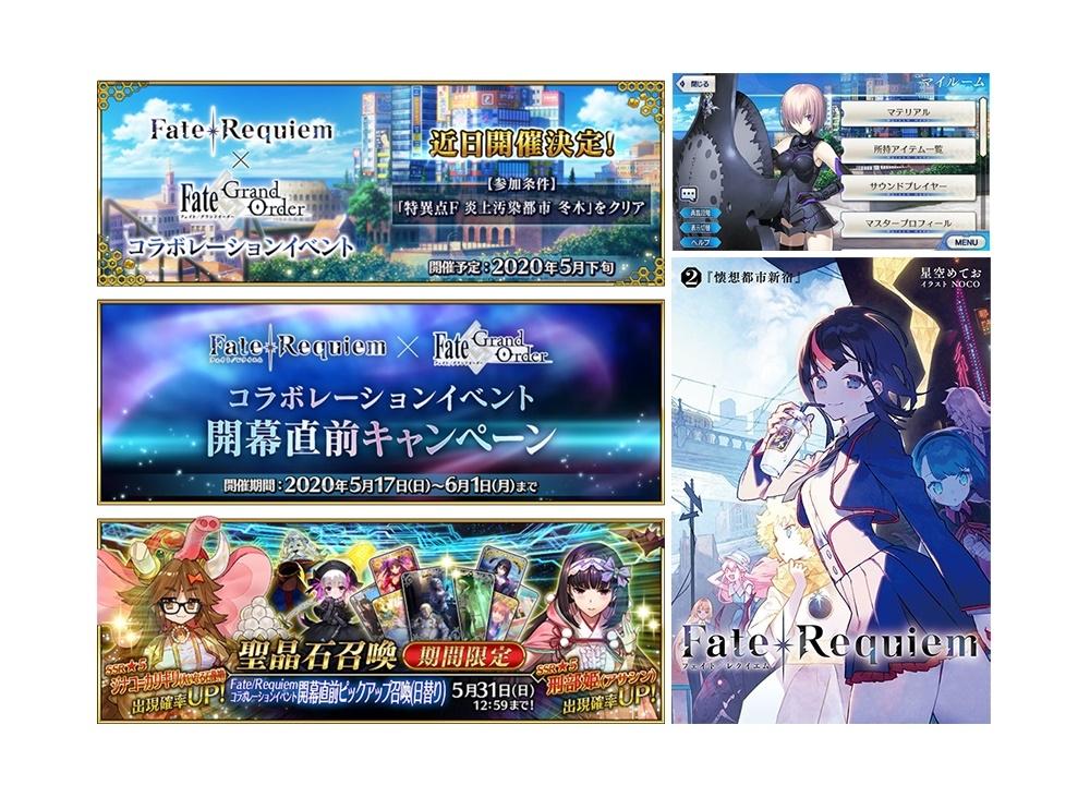 Fate/Requiem×FGOコラボイベントが5月下旬より開催!