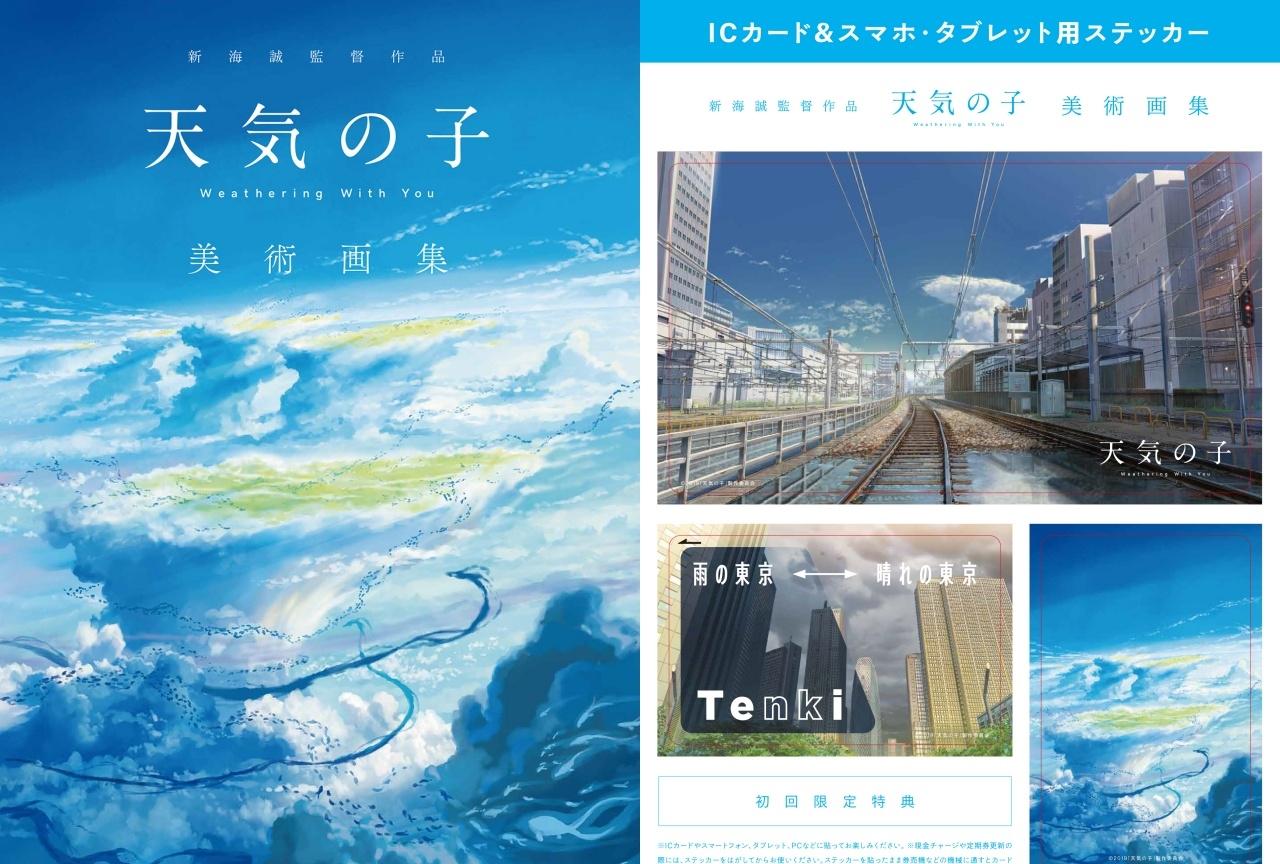 『天気の子』美術画集の初回特典解禁!アニメイト特典はICカードなど