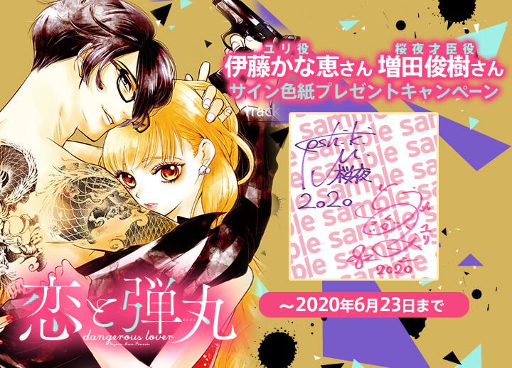 ドラマCD『恋と弾丸』箕野希望(出演声優:伊藤かな恵 増田俊樹)が配信・データ販売開始!