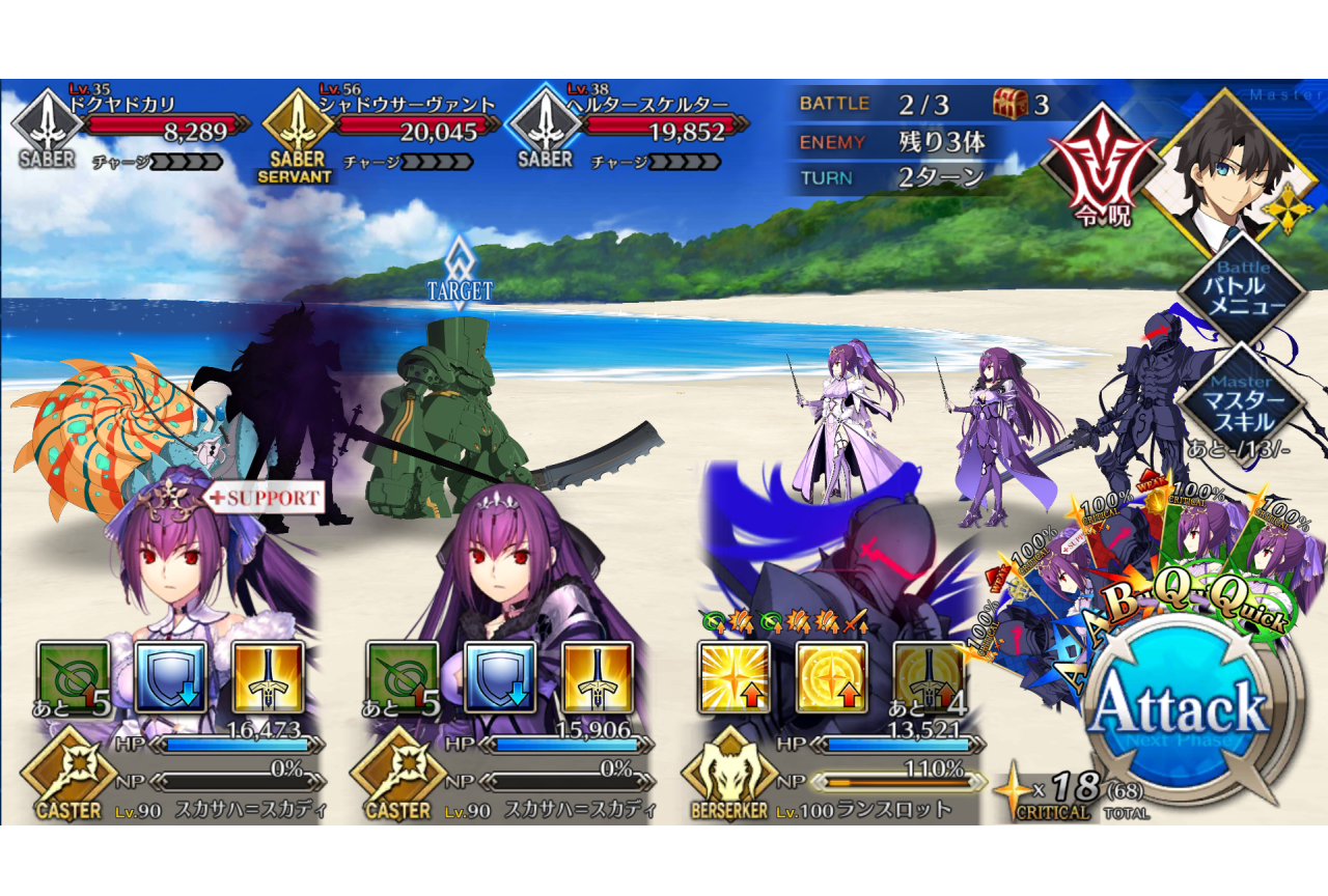 『Fate』シリーズ用語・ネタ解説【連載第5回・スカディシステム】