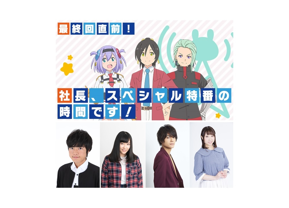『シャチバト』6/14に最終回直前特番が配信決定!