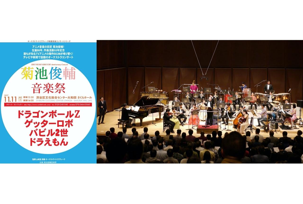 ドラゴンボール等の音楽を手掛けた菊池俊輔の公認コンサート初放送