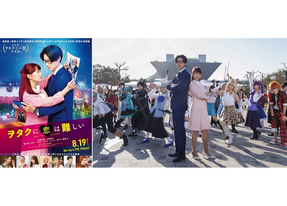 映画『ヲタ恋』BD&DVDが8/19発売決定!キャストコメ到着