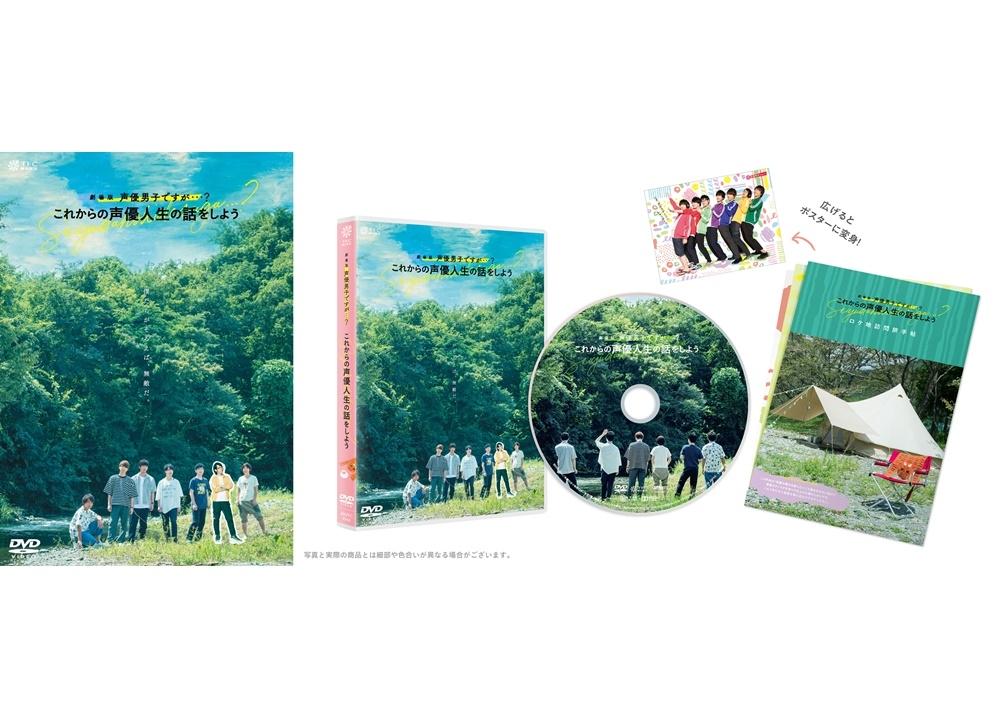 『劇場版 声優男子ですが・・・?』DVDが7/10発売決定!