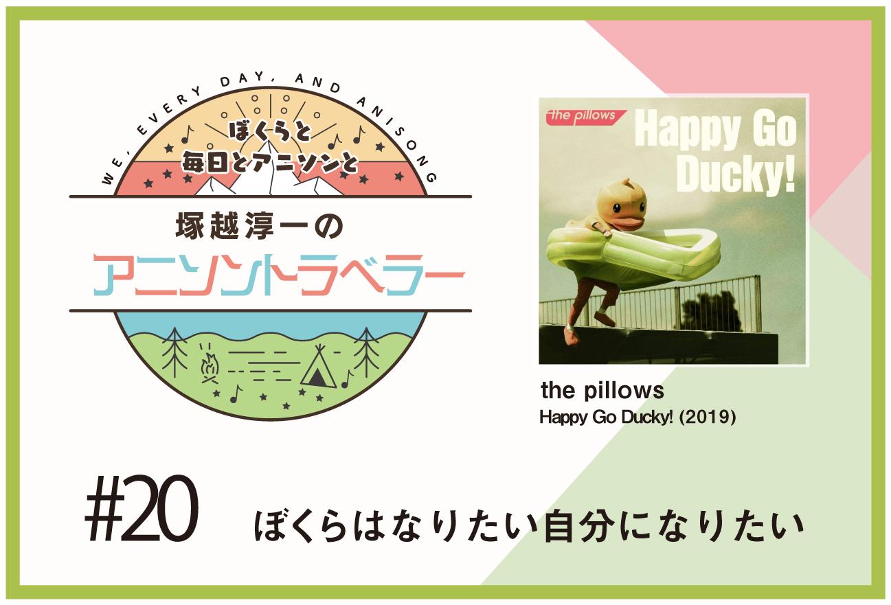 【今日のおすすめアニソン】アニメ『あひるの空』the pillows「Happy Go Ducky!」【塚越淳一のアニソントラベラーvol.20】
