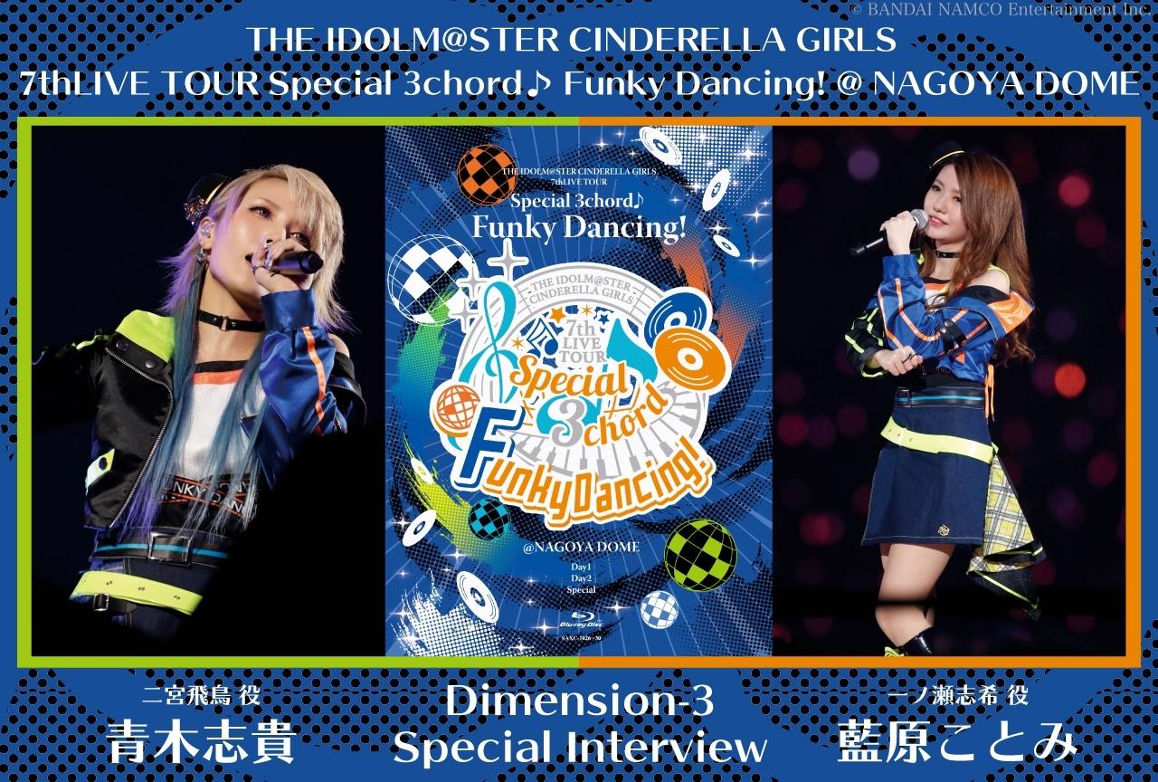 「アイドルマスター シンデレラガールズ 7thLIVE TOUR Special 3chord♪ Funky Dancing! 」Blu-ray発売記念!青木志貴&藍原ことみインタビュー