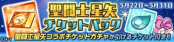 『ぷよぷよ!!クエスト』×『聖闘士星矢』コラボ、本日5/22よりスタート! 森田成一さん・櫻井孝宏さんら声優陣の録り下ろしボイスも聴ける