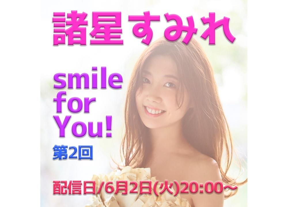 諸星すみれ1stシングルリリース記念LINE LIVE特番が6/2配信決定!
