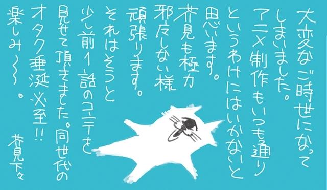 秋アニメ『呪術廻戦』キービジュアル第1弾が公開! 両面宿儺役の声優・諏訪部順一さんや原作者・芥見下々先生、メインスタッフよりコメントが到着