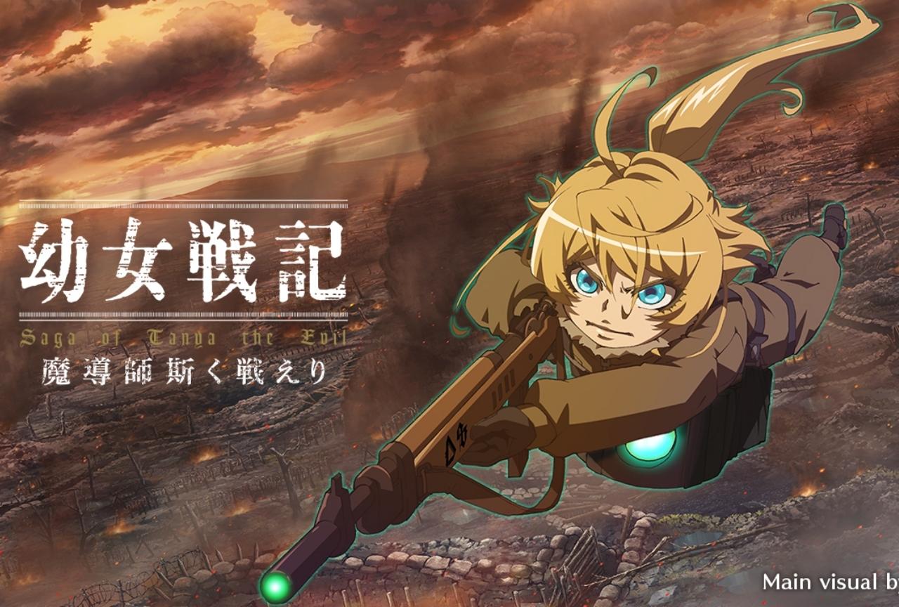 『幼女戦記』を原作とした初のスマホゲームが事前登録開始!