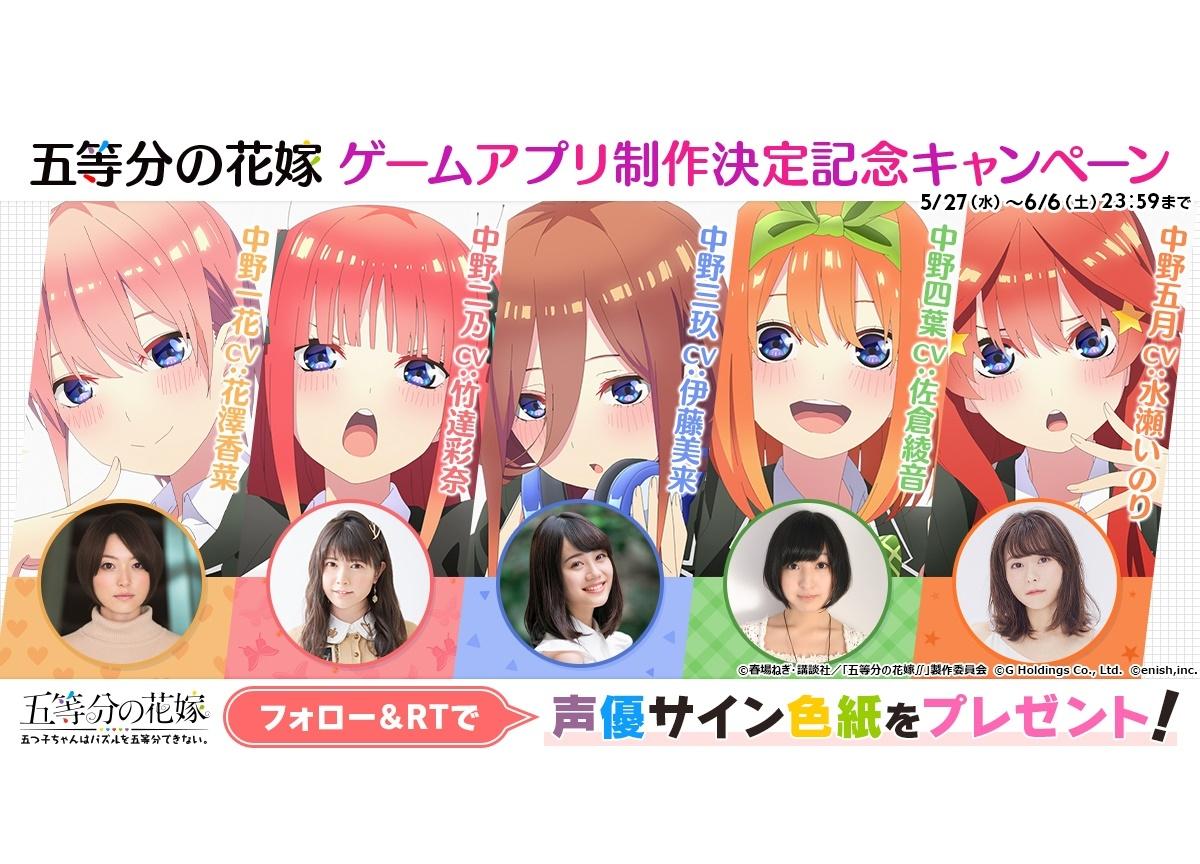 『五等分の花嫁』初アプリ化/サイン入り色紙が当たるキャンペーン開催中