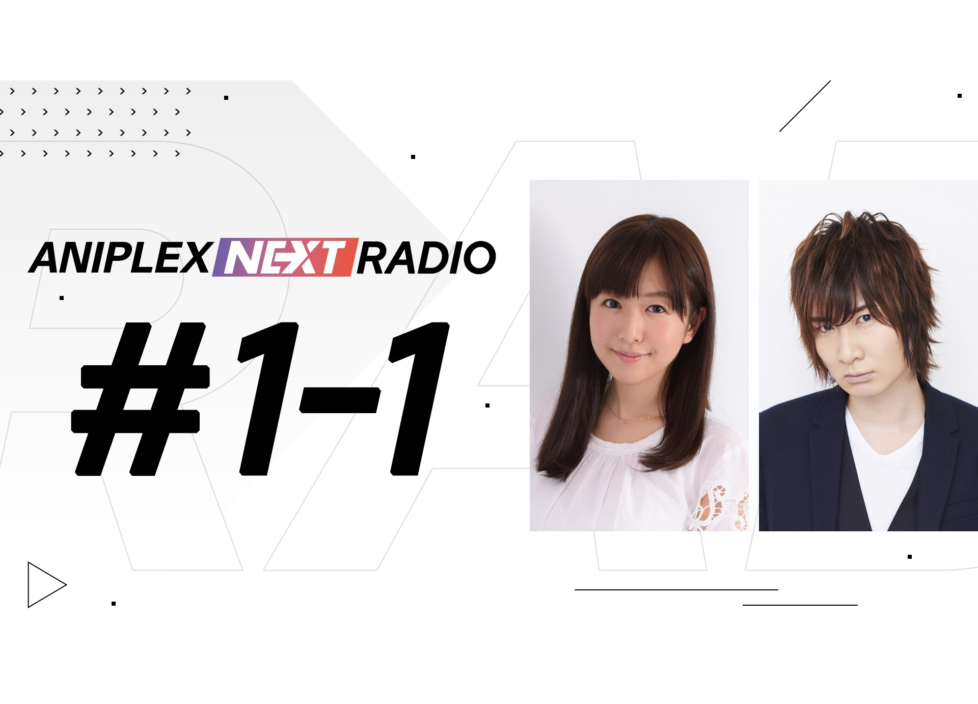 WEBラジオ『ANIPLEX NEXT RADIO』茅野愛衣&前野智昭が最新情報をお届け