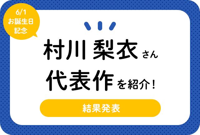 声優・村川梨衣さん、アニメキャラクター代表作まとめ(2020年版)