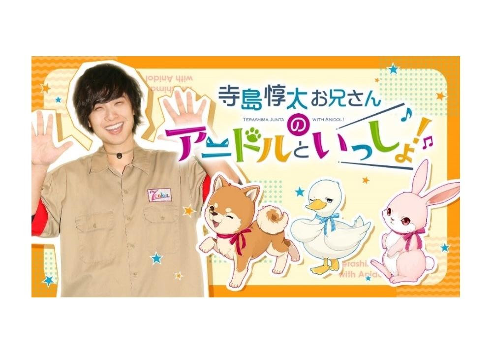 『寺島惇太お兄さんのアニドルといっしょ!』DVD&CDリリース決定!