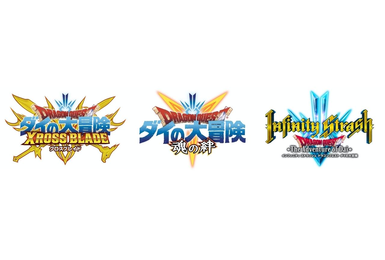 秋アニメ『ドラゴンクエスト ダイの大冒険』のゲーム3作品発表
