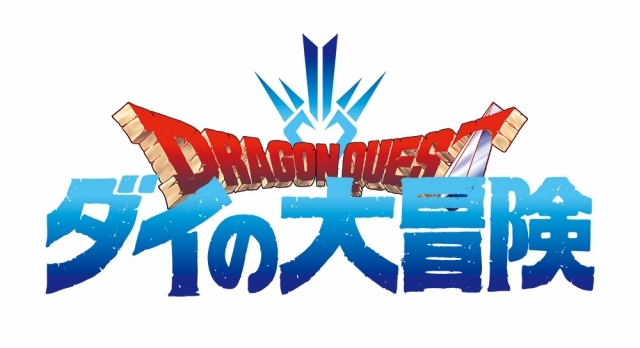 秋アニメ『ドラゴンクエスト ダイの大冒険』を題材とした3つのゲームタイトルの制作発表!アーケード、スマートフォン、家庭用ゲーム機向けの各作品のティザーPV公開