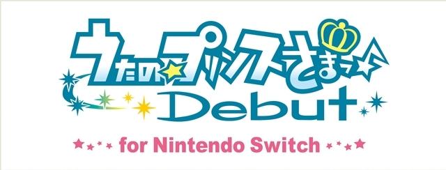 ゲーム『うたの☆プリンスさまっ♪Debut for Nintendo Switch』2021年2月25日発売決定! アニメイト・ステラワース他の特典情報もお届け