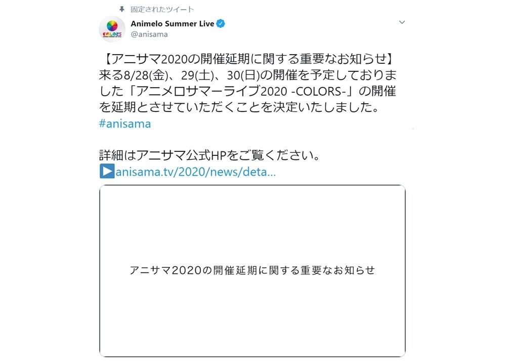 「アニメロサマーライブ2020 -COLORS-」開催延期を発表