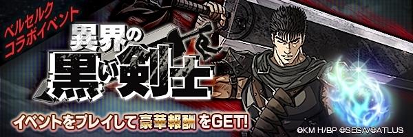 TVアニメ『ベルセルク』×『D×2 真・女神転生 リベレーション』コラボイベントがスタート! ★5「英雄 ガッツ」&合計1,000ジェムがもらえるログインボーナスも-8