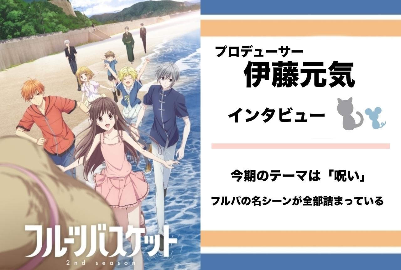 春アニメ『フルバ』2nd Season プロデューサーインタビュー