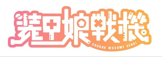 『ダンボール戦機』の流れを汲むゲーム『装甲娘』が『装甲娘戦機』のタイトルでTVアニメ化! キービジュアル&公式サイト公開!