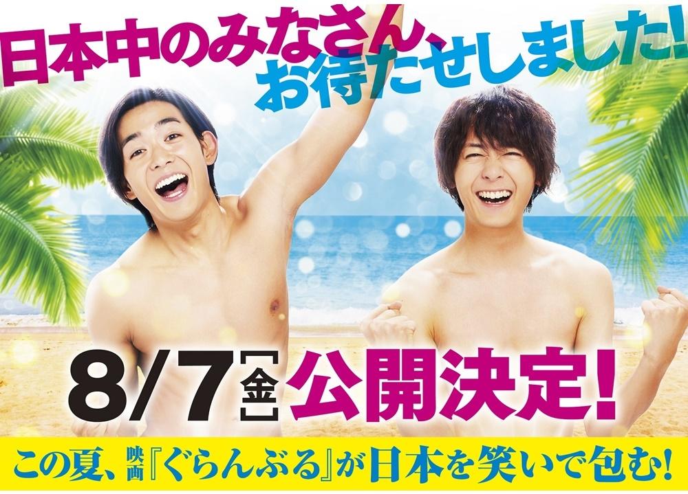 映画『ぐらんぶる』新公開日が8月7日に決定!