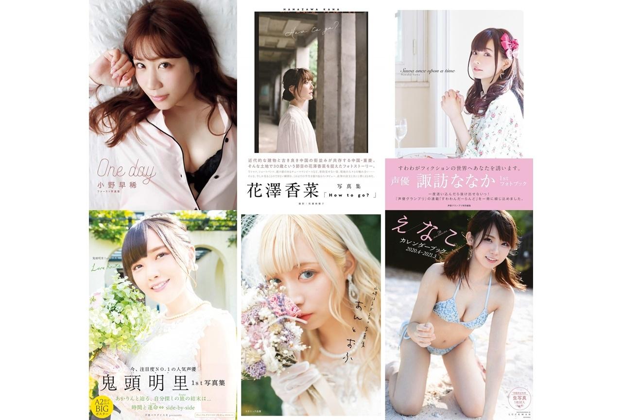 【女性声優・タレント編】2020年前半に発売された写真集一覧