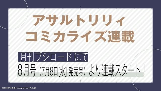 夏アニメ『アサルトリリィ BOUQUET』2020年10月に放送延期を発表。ゲームアプリは今冬配信決定、コミカライズ情報も公開