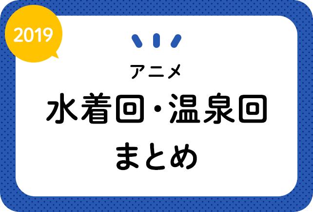 アニメ水着回・温泉回まとめ【2019年放送作品】
