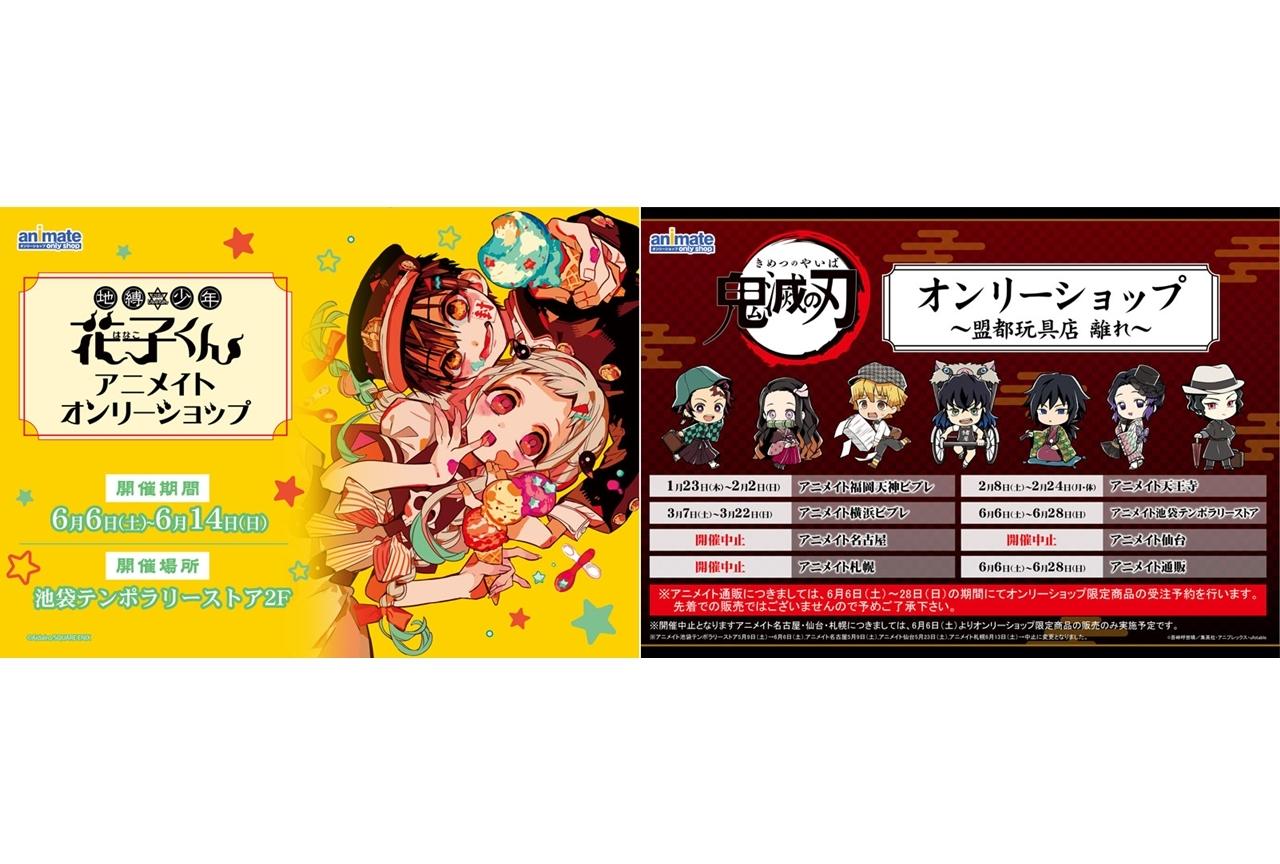 アニメイト池袋テンポラリーストアが6/6オープン!『地縛少年花子くん』『鬼滅の刃』のオンリーショップを開催