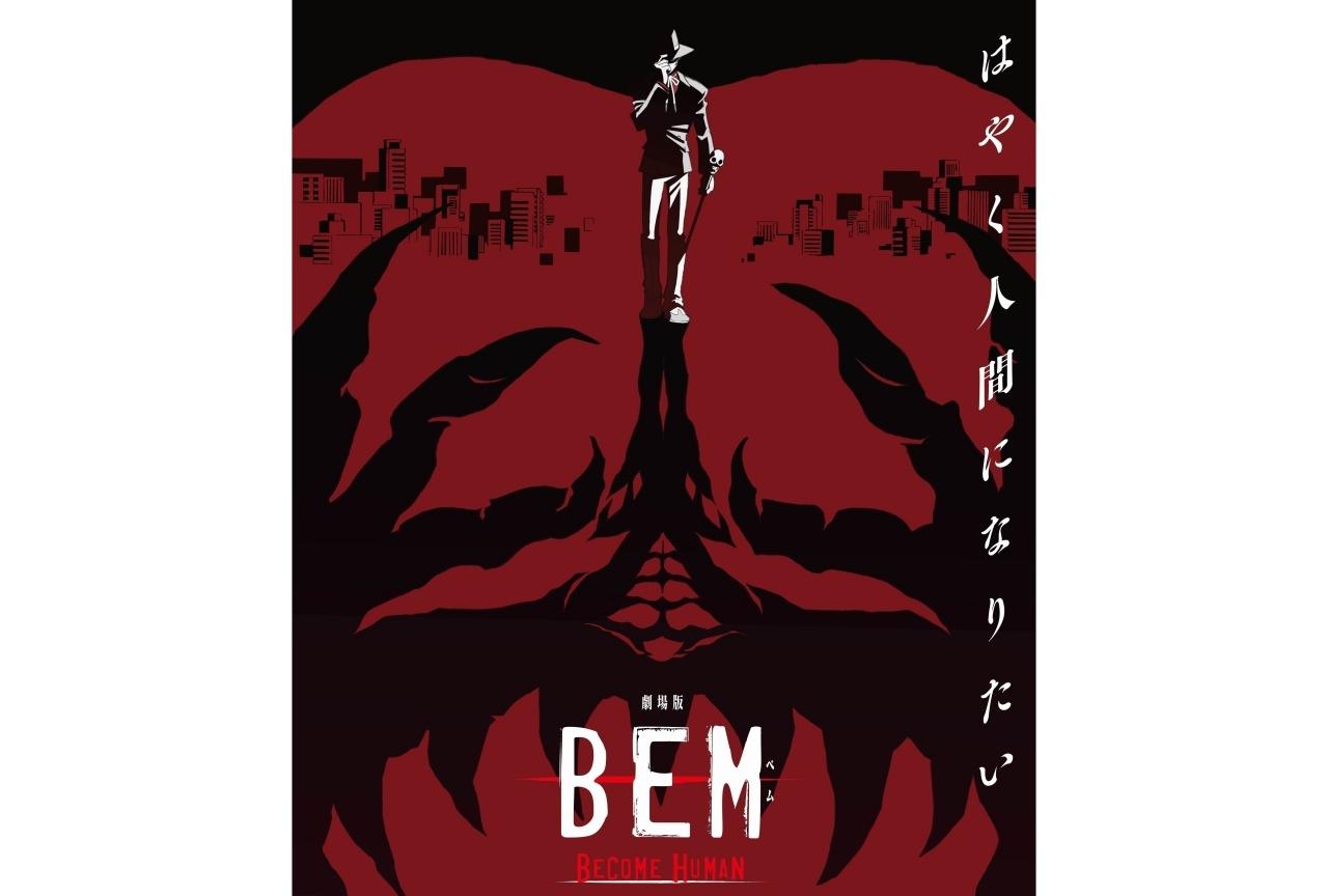 TVアニメ『BEM』の映画化が決定!特報映像などが解禁に