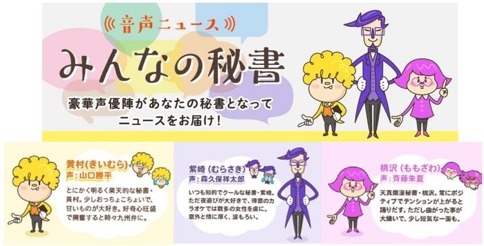 声優の山口勝平さん、森久保祥太郎さん、斉藤朱夏さんが気になるニュースを音声で読み上げるサービス「みんなの秘書」がスタート!