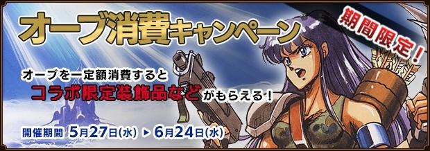 ファンタジーアース ゼロ-5